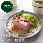 ショッピングケーキ 父の日 スイーツ ギフト  レアチーズケーキ低糖質 プレゼント ビューティーベリー 糖尿病