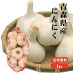 青森県産 にんにく 1kg Lサイズ 2020年産 送料無料 |国産 ニンニク 福地ホワイト ブランド