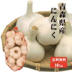 青森県産 にんにく 1kg×10入 Lサイズ 2020年産 10kg 送料無料 |国産 ニンニク 福地ホワイト ブランド