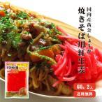紅しょうが 60g×2 国産 紅生姜 黄金しょうが ガリ 甘酢しょうが 酢しょうが メール便送料無料