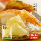 ポイント消化 寿司がり 60g×2 お試し ガリ 国産 黄金しょうが 甘酢 しょうが 寿司 ゆうパケット送料無料 坂田信夫商店