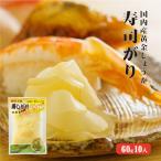 国産黄金生姜 寿司がり 60g×10 ガリ 甘酢しょうが