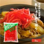 国産生姜 紅しょうが千切り 1Kg 国産 紅生姜 業務用 紅千切り 漬物 無香料