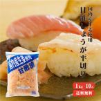 国産生姜 甘酢しょうが平切 1Kg×10袋 送料無料 ガリ 黄金しょうが 甘酢 しょうが 寿司 業務用 国産 坂田信夫商店