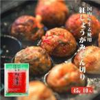 国産生姜 紅しょうがみじん切り 45g×10 国産 生姜 紅生姜 みじん 漬物 無香料