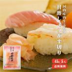 甘酢しょうが平切り 45g×5 ゆうパケット送料無料 ガリ 国産 甘酢 しょうが 寿司 坂田信夫商店