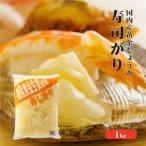 国産黄金生姜 寿司がり 1kg ガリ 国産 黄金しょうが 甘酢 しょうが 寿司 業務用