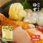 ポイント消化 ゆずがり 60g×2 ガリ 国産 黄金しょうが 甘酢 しょうが 寿司 ゆうパケット送料無料 坂田信夫商店