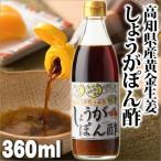 高知県産黄金生姜 しょうがぽん酢 360ml