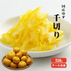 国産冷凍ゆず皮 千切り 250g 【冷凍便】 柚子 無添加 無着色 業務用