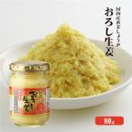 おろし生姜 80g×5 送料無料 国産 黄金しょうが 坂田信夫商店