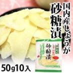 しょうが糖 50g×10 生姜砂糖漬け 生姜糖