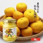高知産ゆず使用 まるごとおろしゆず 80g  柚子 yuzu