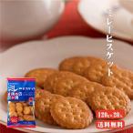 ミレービスケット 130g×20 送料無料 ミレー ビスケット お菓子 野村煎豆加工店
