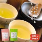 生姜ほうじ茶 20g&生姜玄米茶 20g ほうじ茶 玄米茶 セット ゆうパケット送料無料 しょうが 静岡