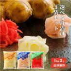 国産生姜使用 選べる酢漬けセット 1kg×3 ガリ 甘酢しょうが 送料無料