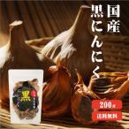 ショッピング国産 国産(宮崎)熟成発酵 黒にんにくバラ 200g  ポイント消化