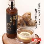 和漢発酵生姜シロップ 280ml  | 生姜の女神監修 高知県産 黄金生姜 てんさい オリゴ糖 和漢