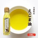 青森県産 低温圧搾 えごま油110g  | えごま油 エゴマ油 送料無料 有機JAS認定 無農薬