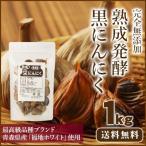 ★セール★【送料無料】青森産熟成発酵黒にんにく 1kg  200gバラタイプ5袋