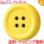 博報堂 Pechat ペチャット イエロー ぬいぐるみをおしゃべりにするボタン型スピーカー 英語 コミュニケーション おもちゃ こども 子供 ギフト プレゼント