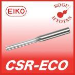 【送料無料】 栄工舎 CSR-ECO 9.015 超硬高精度用リーマ K10
