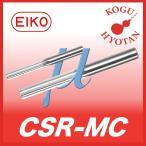 【定形外可】 栄工舎 CSR-MC 3.550 超硬ミクロンリーマ(0.001トビ) K10
