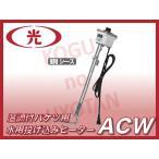 【送料無料】八光電機 水用投込みヒーター ACW1110 100V1KW  銅シース(温調付バケツ用ヒーター)