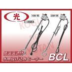 【送料無料】八光電機 水用投込みヒーター BCL1210 (低温用調整付)