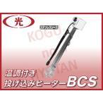 【送料無料】八光電機 水用投込みヒーター BCS3021 B型 三相200V 2kW ステンレスシース