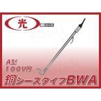 【送料無料】八光電機 水用投込みヒーター BWA1106 B型 100V 500W 銅シース