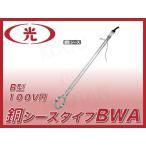 【送料無料】八光電機 水用投込みヒーター BWA1130 B型 100V 3kW 銅シース