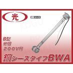 【送料無料】八光電機 水用投込みヒーター BWA1210P B型 単相200V 1kW 銅シース
