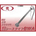 【送料無料】八光電機 水用投込みヒーター BWA3230P B型 三相200V 3kW 銅シース 電源プラグ付3P