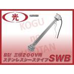 【送料無料】八光電機 水用投込みヒーター SWB3210P B型 三相200V 1kW ステンレスシース