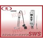 【送料無料】八光電機 水用投込みヒーター コントローラーセット SWS1505 A型ヒーター(SWA1505)