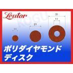 【定形外可】リューター ポリダイヤモンドディスク A5015 φ11 #1500 (5枚入)