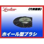 【定形外可】リューター B2111 ホイール型ブラシ 黒毛(豚毛) 20x2  (5枚入)