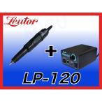 【送料無料】リューター ミニペン  LP-120 (LPM-120+LPC-120) 日本精密機械工作