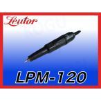 【送料無料】リューター ミニペン モーターユニット LPM-120 (ペンのみ) 日本精密機械工作