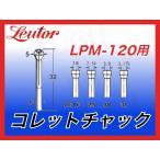【定形外可】リューター ミニペン用 コレットチャック φ1.6  LPM-120用  日本精密機械工作