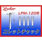 【定形外可】リューター ミニペン用 コレットチャック φ3.175  LPM-120用  日本精密機械工作
