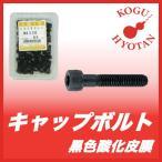 【定形外不可】  ミックパック 六角穴付ボルト M10x30 黒色酸化皮膜 (24本入り)