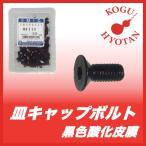 【定形外不可】  ミックパック 六角穴付皿ボルト M5x14 黒色酸化皮膜 (60本入り)