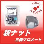 【定形外不可】  ミックパック 袋ナット 8 三価クロメート (35個入り)