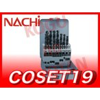 NACHI ステンレス用ドリル 19本セット COSET19 不二越 ナチ コバルトストレートシャンクドリル
