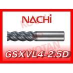 【定形外可】NACHI  超硬エンドミル GSX MILL 4枚刃 2.5D φ10    GSXVL41000-2.5D