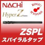 【定形外可】 NACHI ハイパーZ  スパイラルタップ ZSPL M12xP1.5 100L 等級P3 ロングシャンクタップ  ZSPL12M1.5Rx100