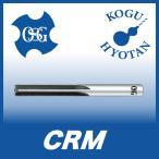 【定形外可】OSG CRM 3.18 超硬ストレートリーマ