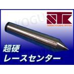 【定形外可】STK 田倉工具 超硬 レースセンター MT4×14 (超硬φ14)